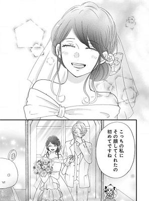 ひみつのイノセントワールド最終回