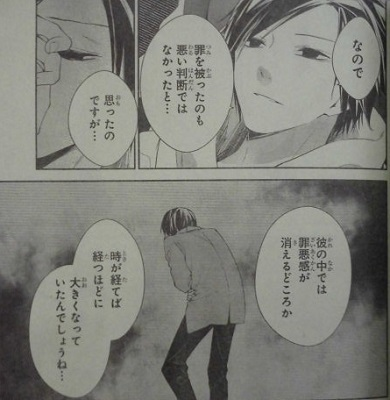 墜落JKと廃人教師58話