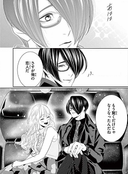 恋と弾丸26話