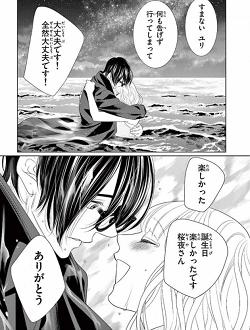 恋と弾丸27話