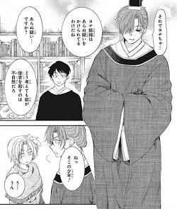 暁のヨナ200話