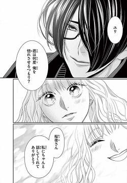 恋と弾丸28話