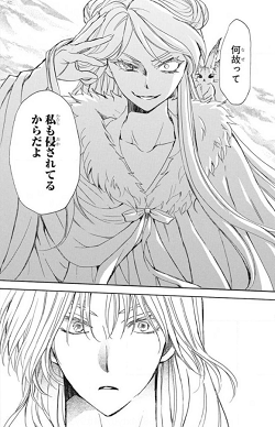 暁のヨナ203話