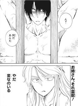 暁のヨナ204話