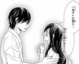 薔薇色ノ約束33話
