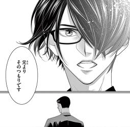 恋と弾丸31話