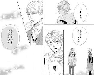 おとななじみ25話