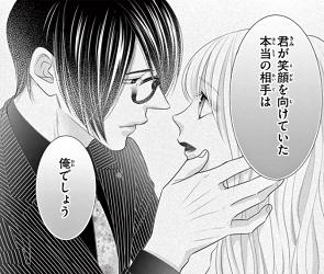 恋と弾丸33話