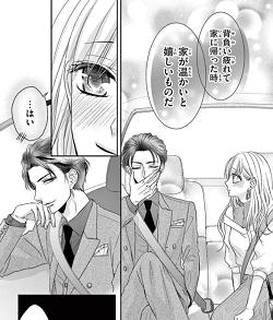 コーヒー&バニラ73.5話