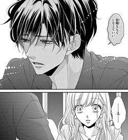 コーヒー&バニラ73話
