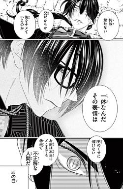 恋と弾丸35話