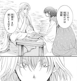 暁のヨナ213話