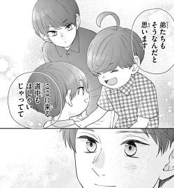 柚木さんちの四兄弟35話