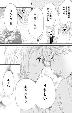 おとななじみ31話